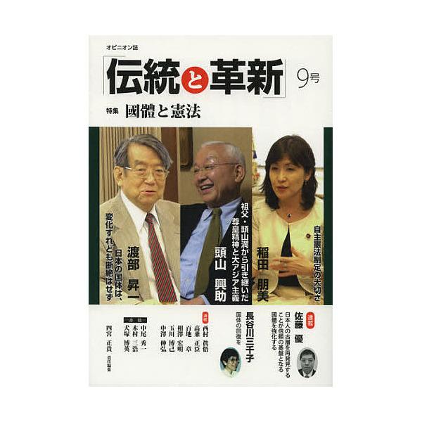伝統と革新 オピニオン誌 9号/四宮正貴