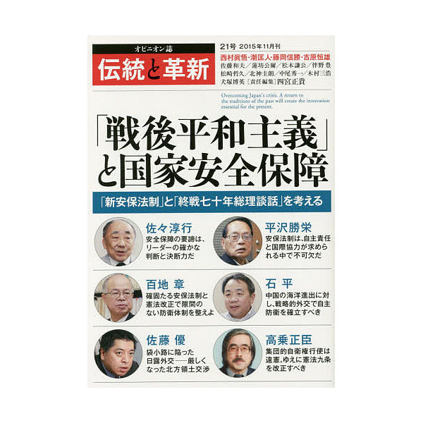 伝統と革新 オピニオン誌 21号/四宮正貴