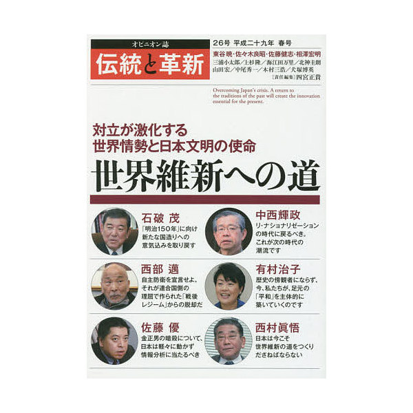 伝統と革新 オピニオン誌 26号/四宮正貴