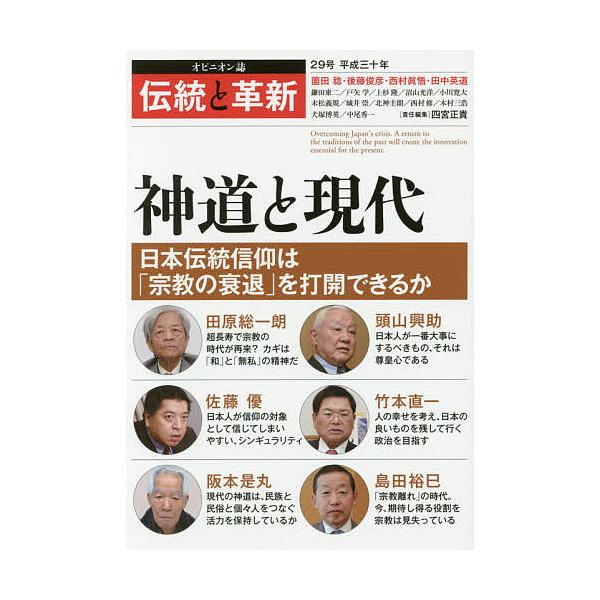伝統と革新 オピニオン誌 29号/四宮正貴