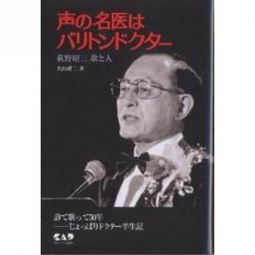 声の名医はバリトンドクター 萩野昭三歌と人/大山禮二