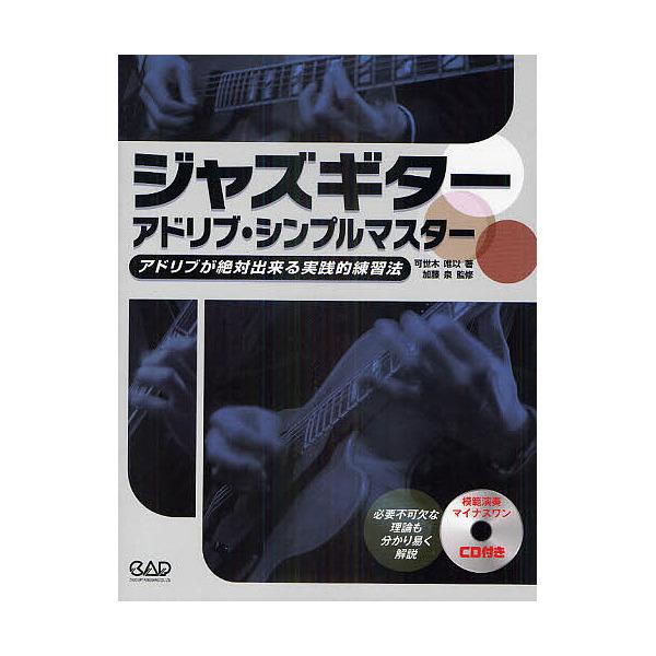 ジャズギターアドリブ・シンプルマスター アドリブが絶対出来る実践的練習法/可世木唯以/加藤泉