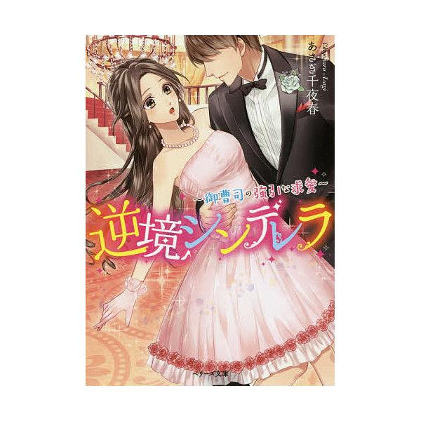 逆境シンデレラ 御曹司の強引な求愛/あさぎ千夜春