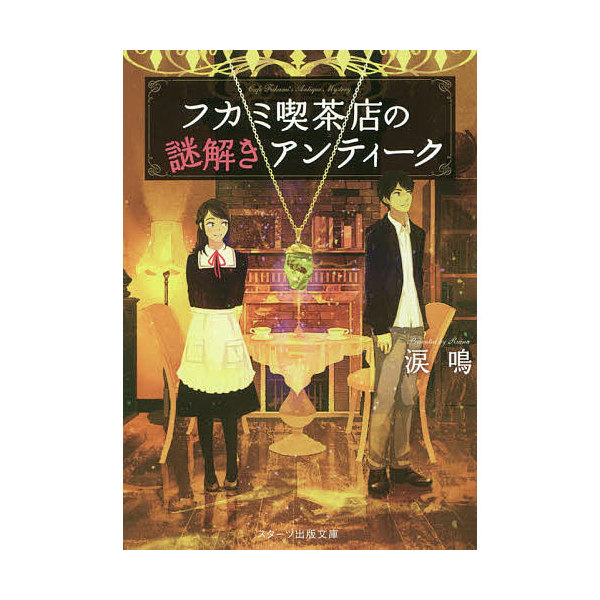 フカミ喫茶店の謎解きアンティーク/涙鳴