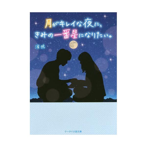 月がキレイな夜に、きみの一番星になりたい。/涙鳴