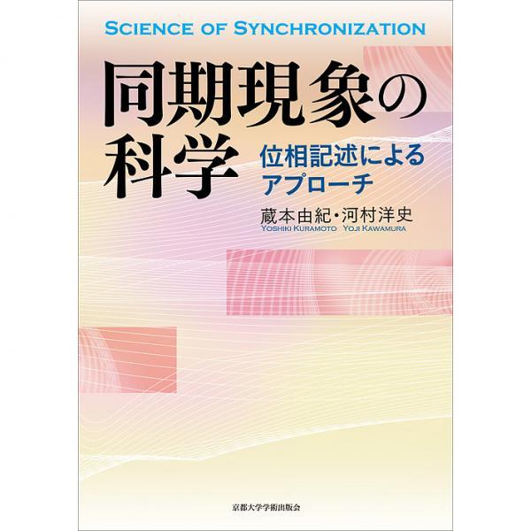 同期現象の科学 位相記述によるアプローチ/蔵本由紀/河村洋史