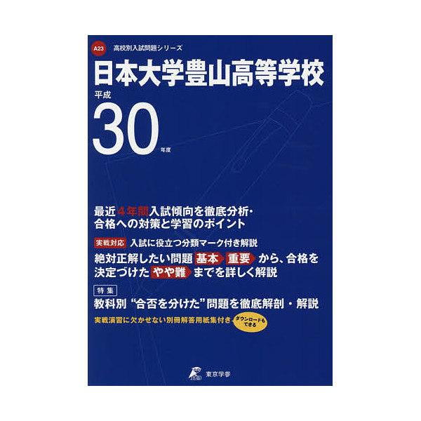 日本大学豊山高等学校 30年度用