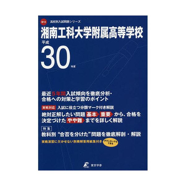 湘南工科大学附属高等学校 30年度用