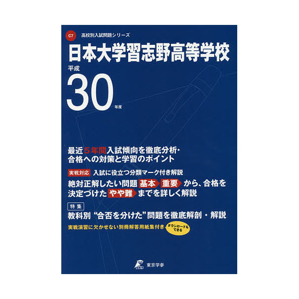 日本大学習志野高等学校 30年度用
