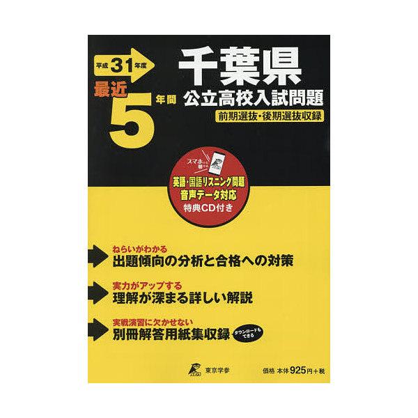 平31 千葉県公立高校入試問題 CD付き
