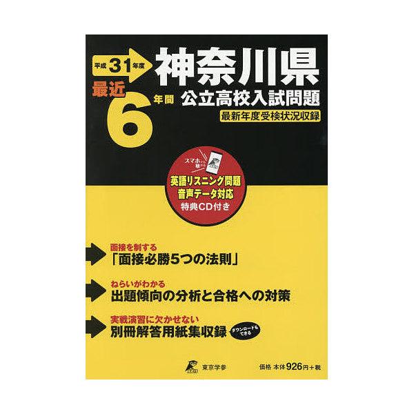 平31 神奈川県公立高校入試問題 CD付