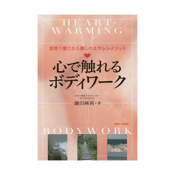 心で触れるボディワーク 世界で愛される癒しのエサレンメソッド/鎌田麻莉