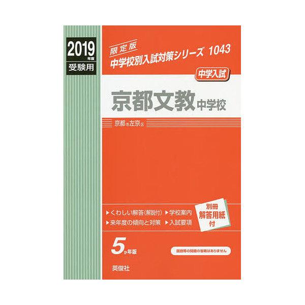 京都文教中学校