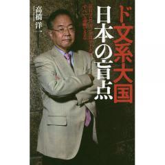ド文系大国日本の盲点 反日プロパガンダはデータですべて論破できる/高橋洋一