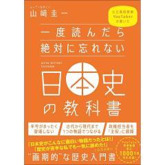 一度読んだら絶対に忘れない日本史の教科書 公立高校教師YouTuberが書いた/山崎圭一