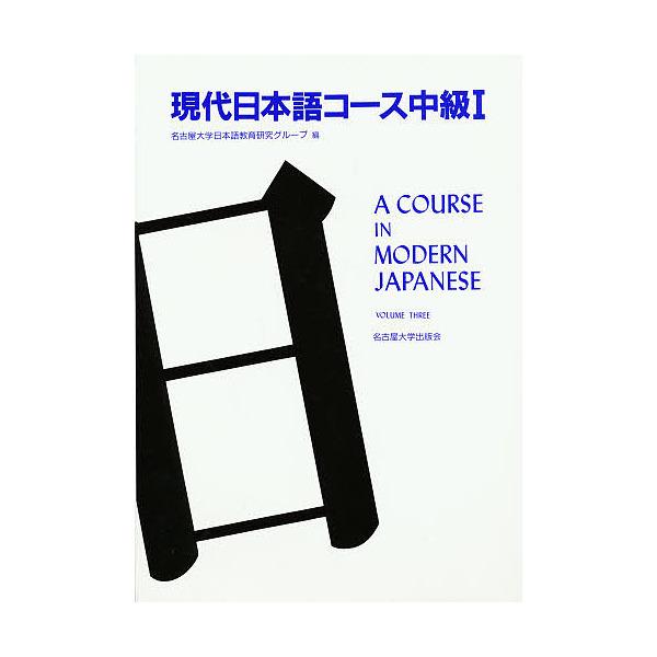 現代日本語コース中級 1/名古屋大学総合言語センター日本語学科