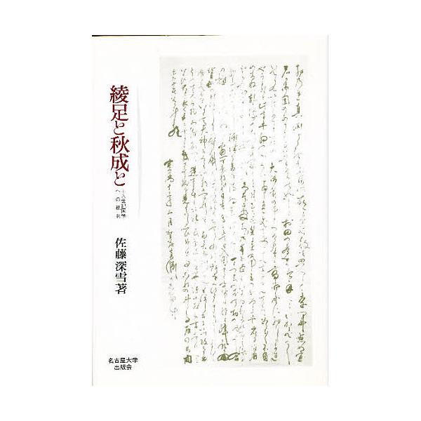綾足と秋成と 十八世紀国学への批判/佐藤深雪