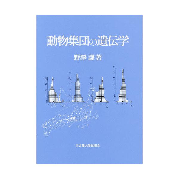 動物集団の遺伝学/野澤謙