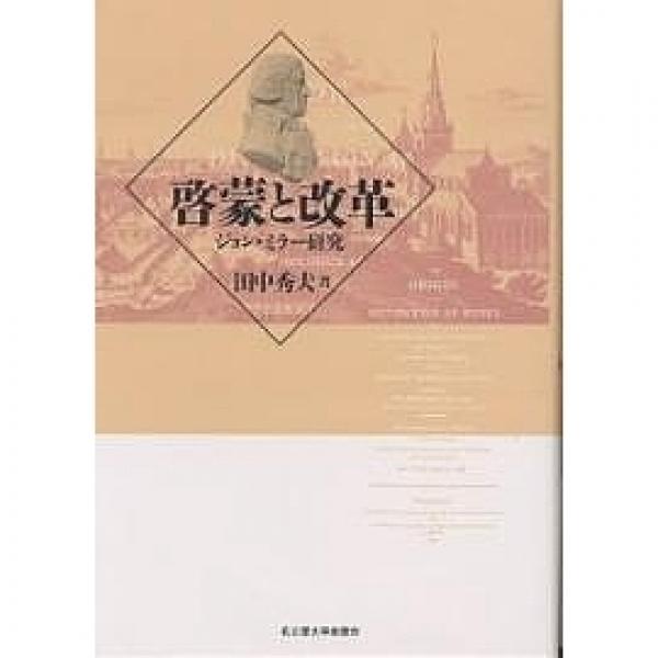 啓蒙と改革 ジョン・ミラー研究/田中秀夫
