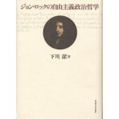 ジョン・ロックの自由主義政治哲学/下川潔