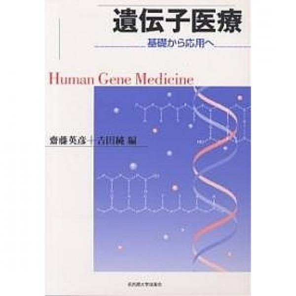 遺伝子医療 基礎から応用へ/齋藤英彦/吉田純