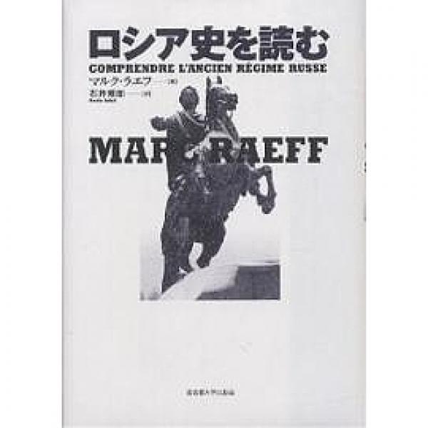 ロシア史を読む/マルク・ラエフ/石井規衛