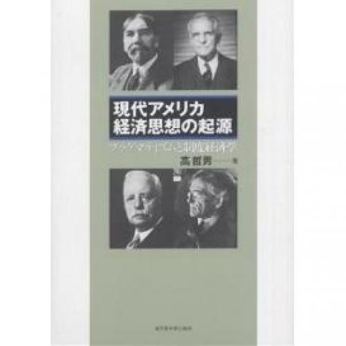 現代アメリカ経済思想の起源 プラグマティズムと制度経済学/高哲男