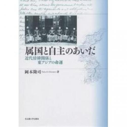 属国と自主のあいだ 近代清韓関係と東アジアの命運/岡本隆司