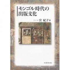 モンゴル時代の出版文化/宮紀子