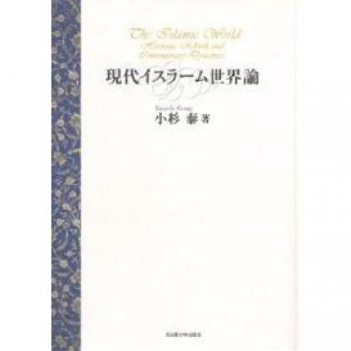 現代イスラーム世界論/小杉泰