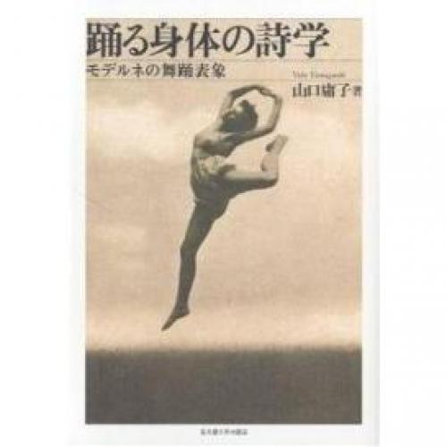踊る身体の詩学 モデルネの舞踊表象/山口庸子
