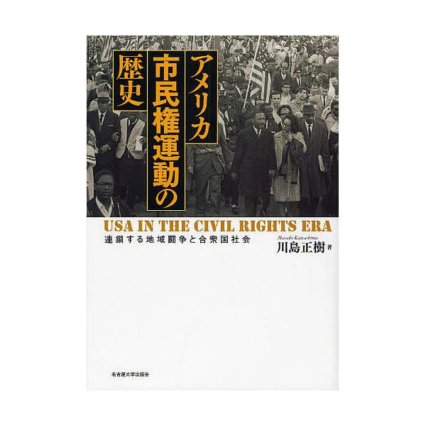 アメリカ市民権運動の歴史 連鎖する地域闘争と合衆国社会/川島正樹