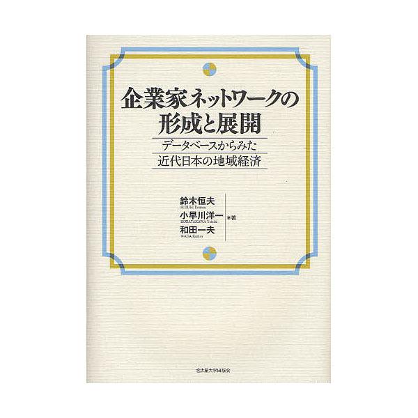 企業家ネットワークの形成と展開/鈴木恒夫