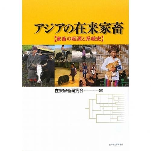 アジアの在来家畜 家畜の起源と系統史/在来家畜研究会