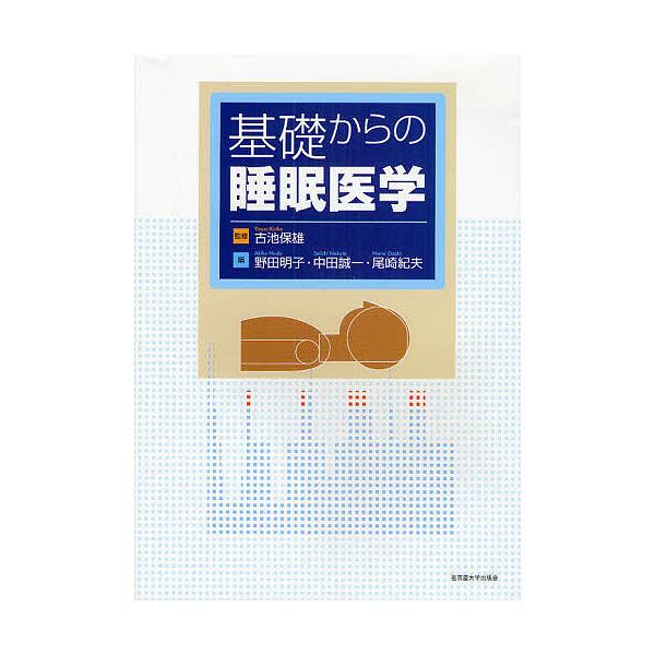 基礎からの睡眠医学/古池保雄/野田明子/中田誠一