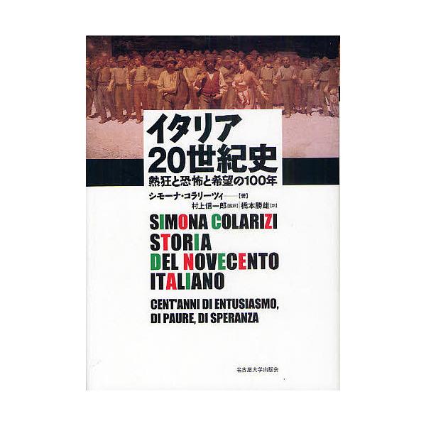 イタリア20世紀史 熱狂と恐怖と希望の100年/シモーナ・コラリーツィ/村上信一郎/橋本勝雄