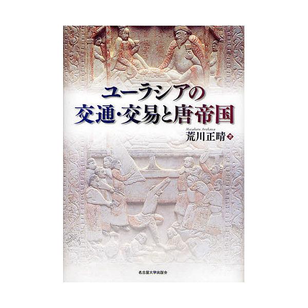ユーラシアの交通・交易と唐帝国/荒川正晴