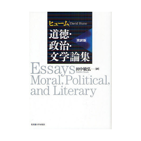 ヒューム道徳・政治・文学論集 完訳版/ヒューム/田中敏弘