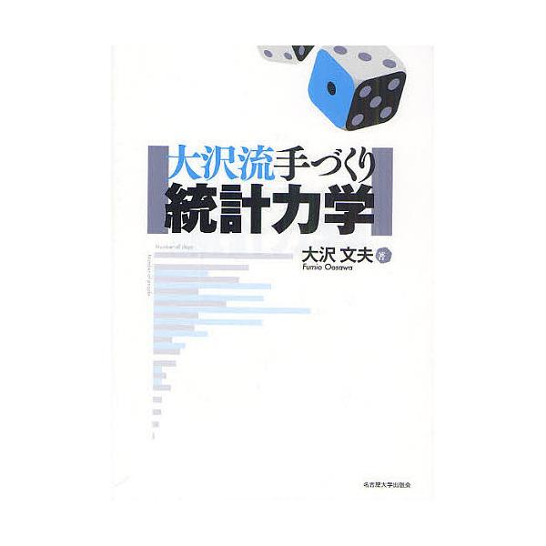大沢流手づくり統計力学/大沢文夫