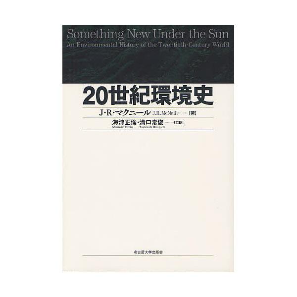20世紀環境史/J.R.マクニール/海津正倫/溝口常俊