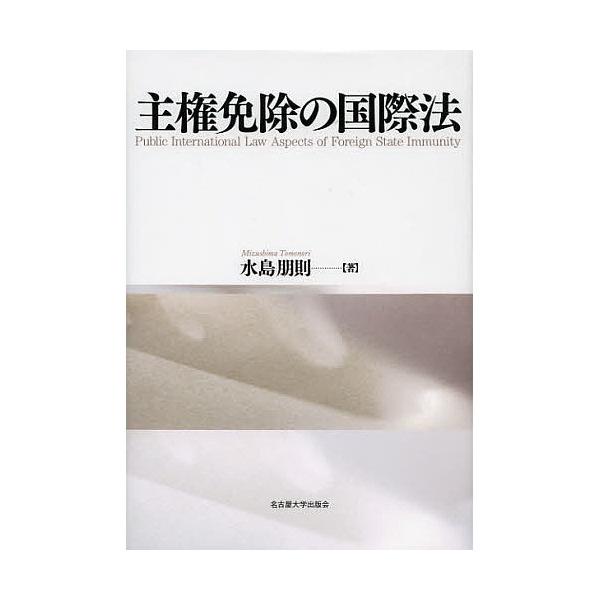 LOHACO - 主権免除の国際法/水島朋則 (法律) bookfan for LOHACO
