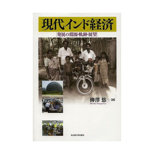 現代インド経済 発展の淵源・軌跡・展望/柳澤悠