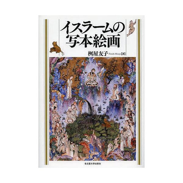イスラームの写本絵画/桝屋友子