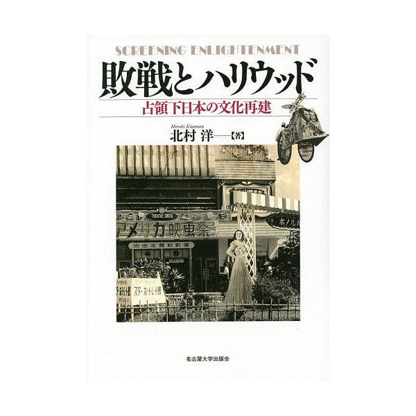 敗戦とハリウッド 占領下日本の文化再建 SCREENING ENLIGHTENMENT/北村洋