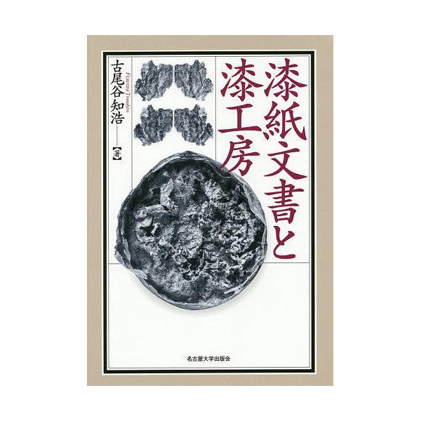 漆紙文書と漆工房/古尾谷知浩