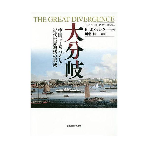 大分岐 中国、ヨーロッパ、そして近代世界経済の形成/K.ポメランツ/川北稔
