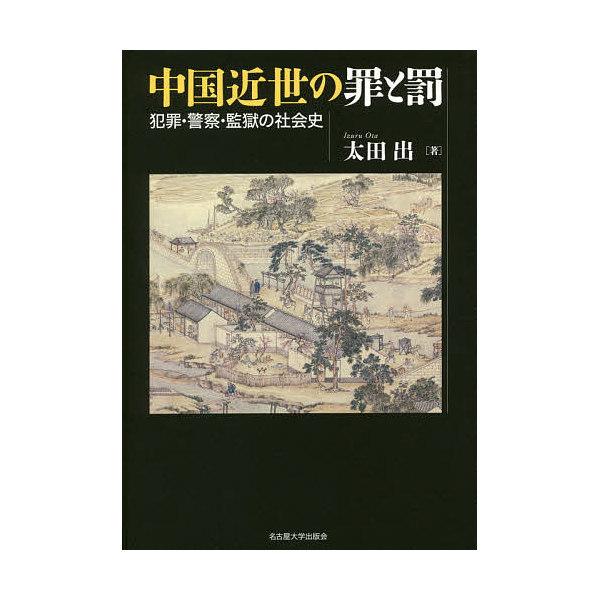 中国近世の罪と罰 犯罪・警察・監獄の社会史/太田出