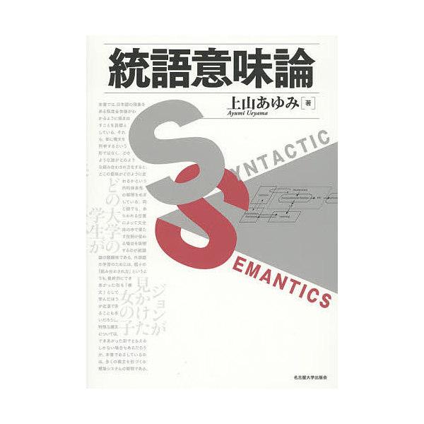 LOHACO - 統語意味論/上山あゆみ...