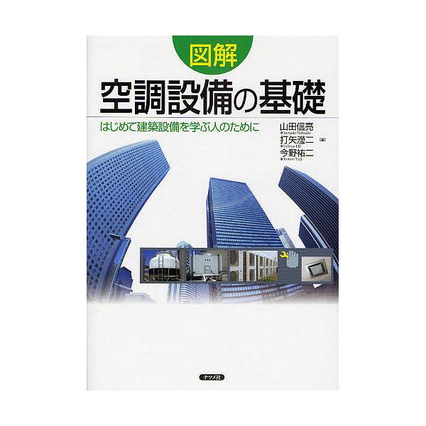 図解空調設備の基礎 はじめて建築設備を学ぶ人のために/山田信亮