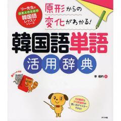 韓国語単語活用辞典 原形からの変化がわかる!/李相杓